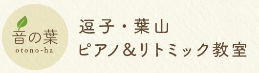 音の葉 逗子・葉山 ピアノ&リトミック教室